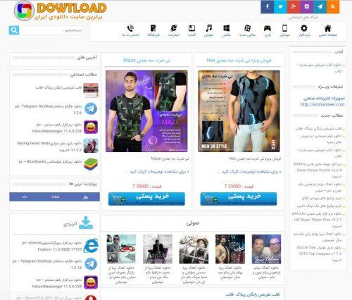 داتلود مرجع دانلود فارسی